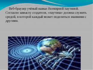 Веб-браузер учёный назвал Всемирной паутиной. Согласно замыслу создателя, «п