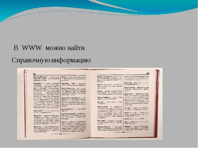 В WWW можно найти Справочную информацию