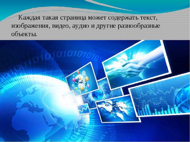 Каждая такая страница может содержать текст, изображения, видео, аудио и дру...