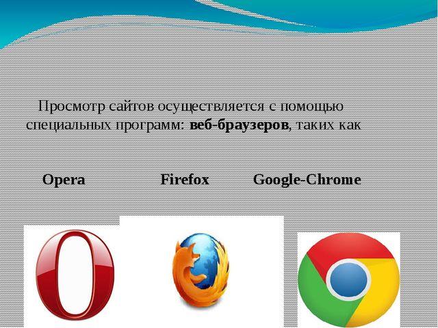 Просмотр сайтов осуществляется с помощью специальных программ:веб-браузеров...