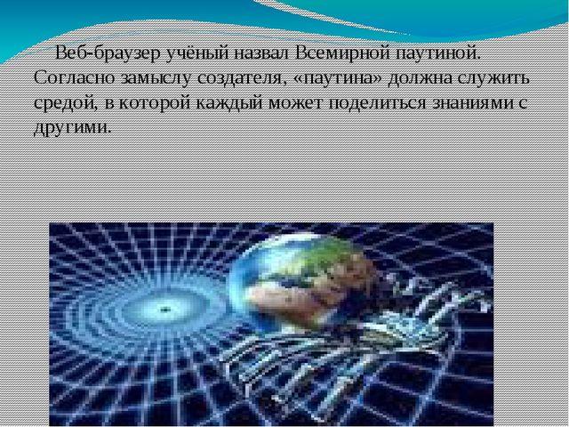 Веб-браузер учёный назвал Всемирной паутиной. Согласно замыслу создателя, «п...