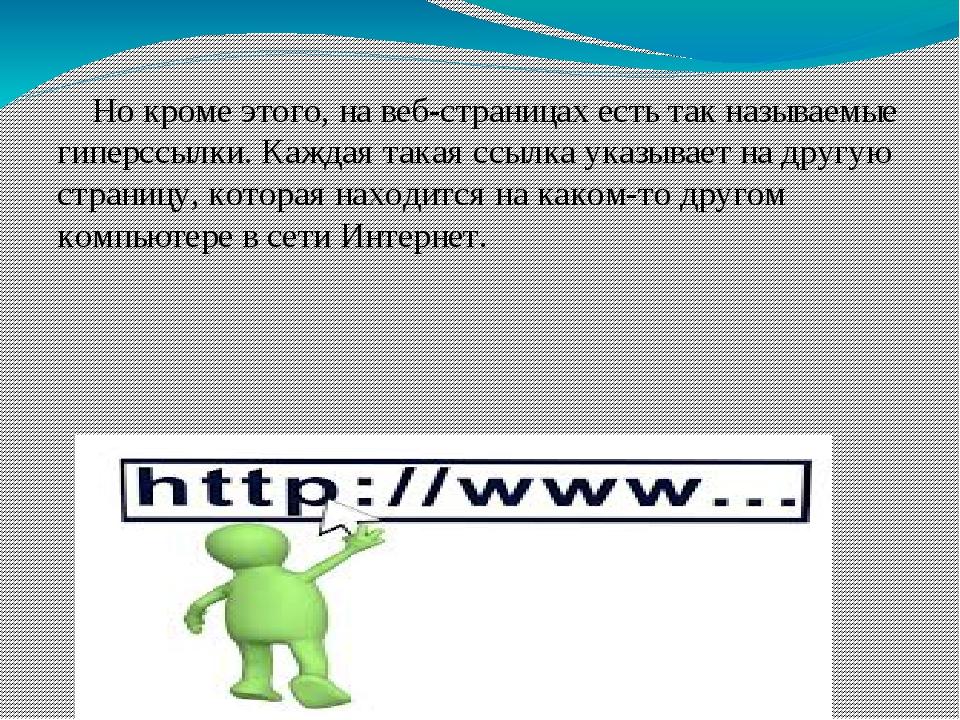 Но кроме этого, на веб-страницах есть так называемые гиперссылки. Каждая так...