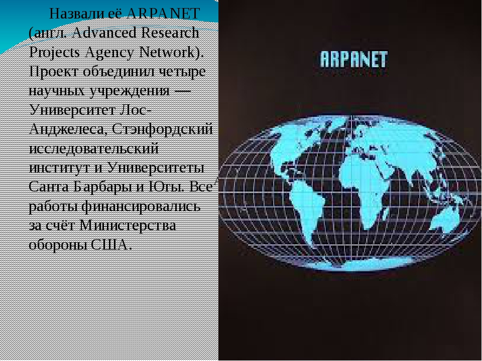 Назвали её ARPANET (англ. Advanced Research Projects Agency Network). Проект...