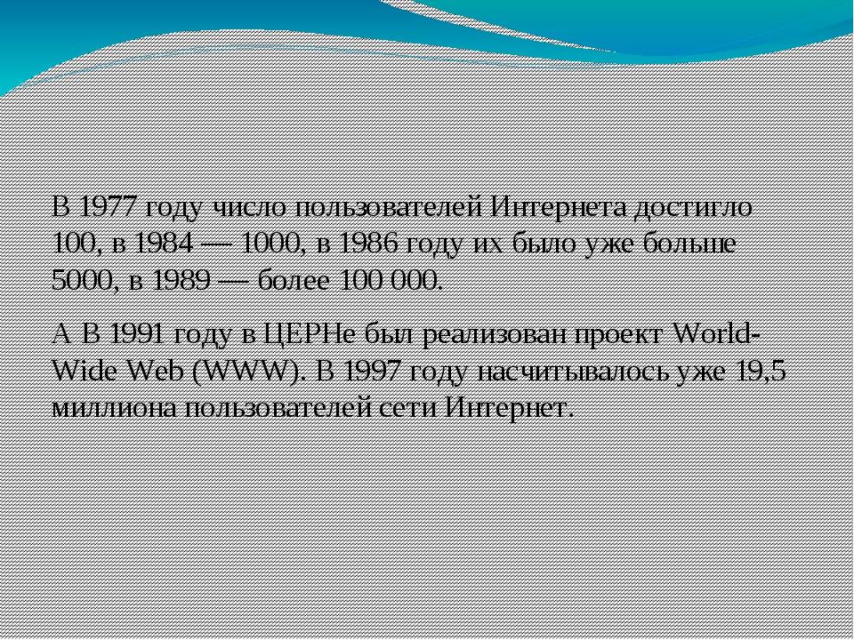 В 1977 году число пользователей Интернетадостигло 100, в 1984 — 1000, в 198...