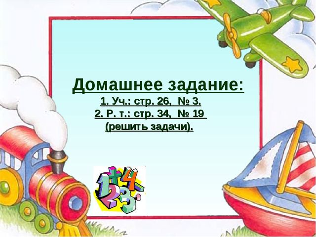 Домашнее задание: 1. Уч.: стр. 26, № 3. 2. Р. т.: стр. 34, № 19 (решить зада...
