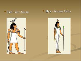 Геб – бог Земли Нут – богиня Неба