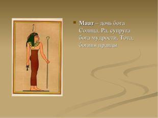 Маат – дочь бога Солнца, Ра, супруга бога мудрости, Тота, богиня правды