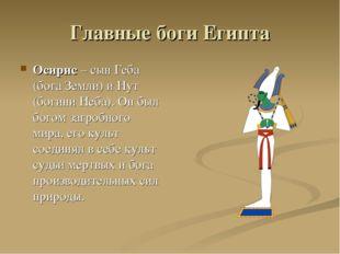 Главные боги Египта Осирис – сын Геба (бога Земли) и Нут (богини Неба). Он бы
