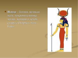 Исида – богиня, великая мать, покровительница жизни, женщин и детей, супруга