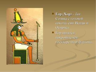 Гор (Хор) – бог Солнца с головой сокола, сын Исиды и Осириса. Гор являлся пок