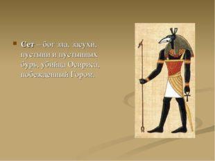 Сет – бог зла, засухи, пустыни и пустынных бурь, убийца Осириса, побежденный