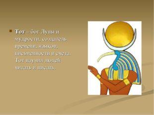 Тот – бог Луны и мудрости, создатель времени, языков, письменности и счета. Т