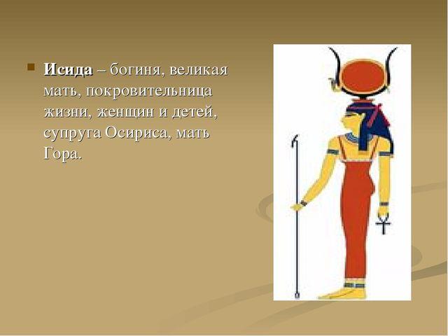 Исида – богиня, великая мать, покровительница жизни, женщин и детей, супруга...
