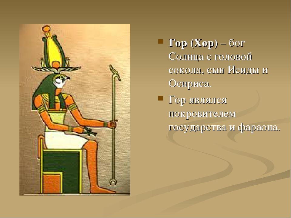 Гор (Хор) – бог Солнца с головой сокола, сын Исиды и Осириса. Гор являлся пок...
