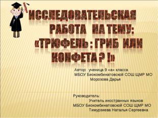 Автор: ученица 9 «а» класса МБОУ Биокомбинатовской СОШ ЩМР МО Морозова Дарья