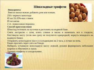 Шоколадные трюфели Ингредиенты Вместо виски можно добавить ром или коньяк. 2