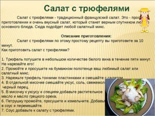 Салат с трюфелями - традиционный французский салат. Это - простой в приготов