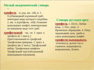Малый академический словарь – трю́фель-я, род. мн. -е́й, м. 1. Клубневидный