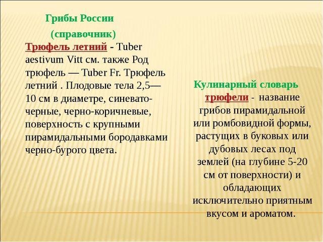 Грибы России (справочник) Трюфель летний- Tuber aestivum Vitt см. также Род...