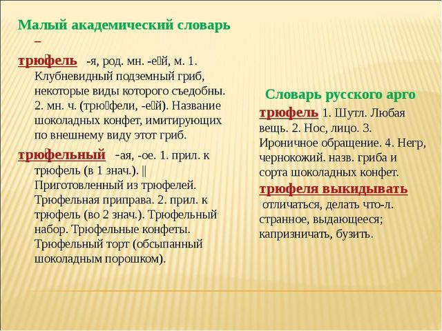 Малый академический словарь – трю́фель-я, род. мн. -е́й, м. 1. Клубневидный...