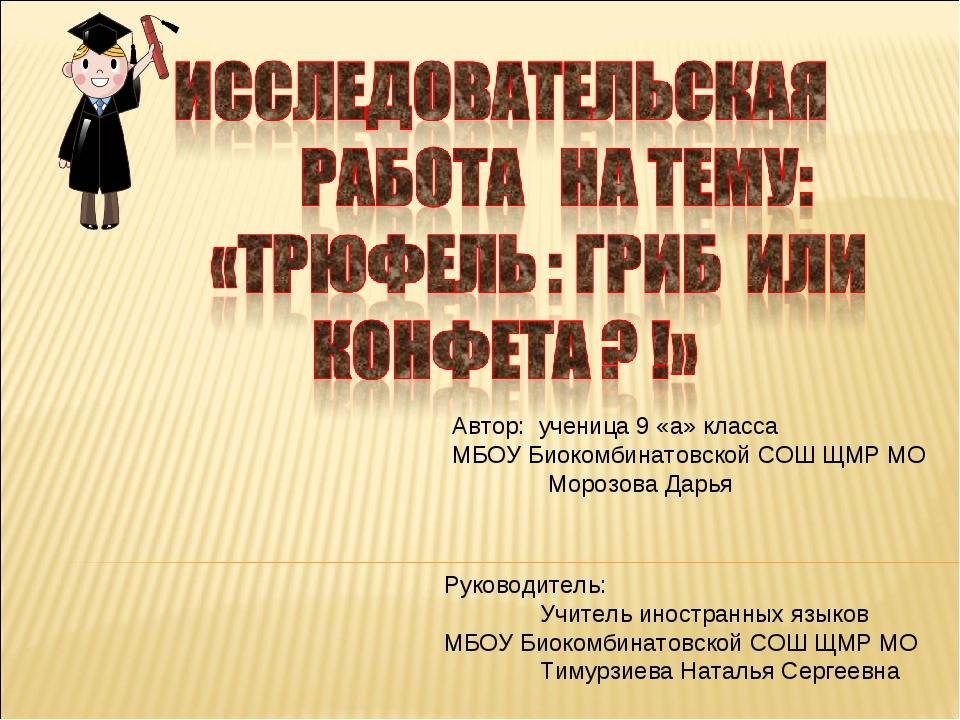 Автор: ученица 9 «а» класса МБОУ Биокомбинатовской СОШ ЩМР МО Морозова Дарья...