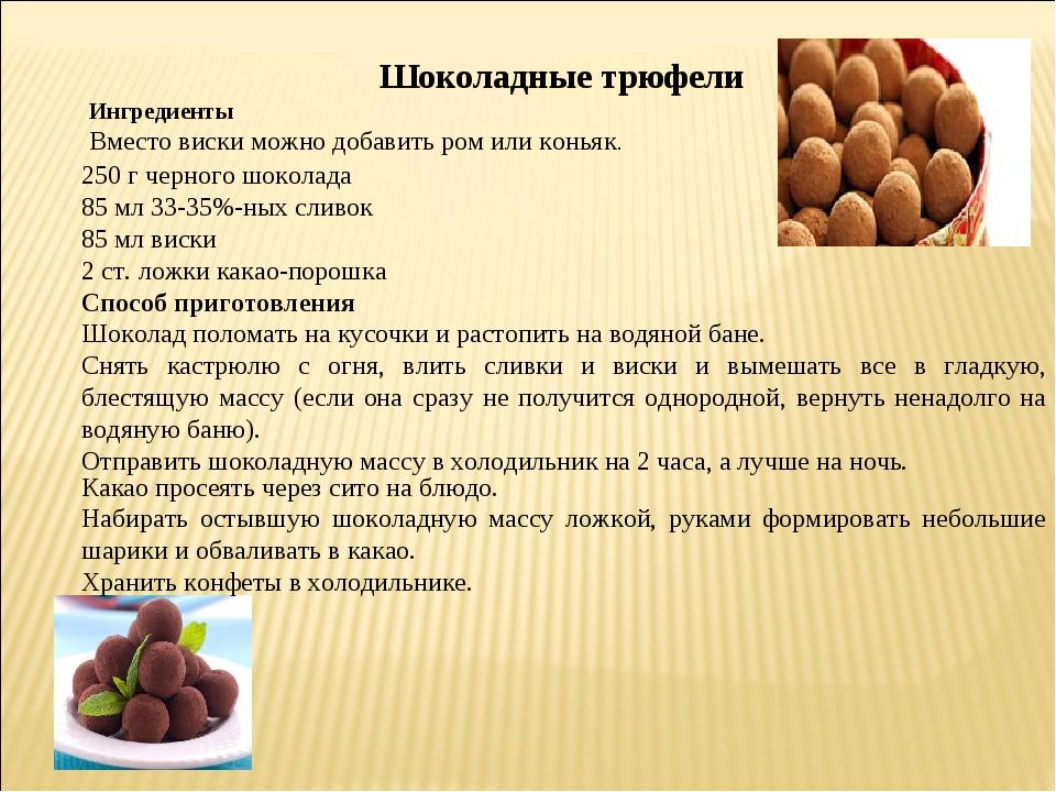 Шоколадные трюфели Ингредиенты Вместо виски можно добавить ром или коньяк. 2...