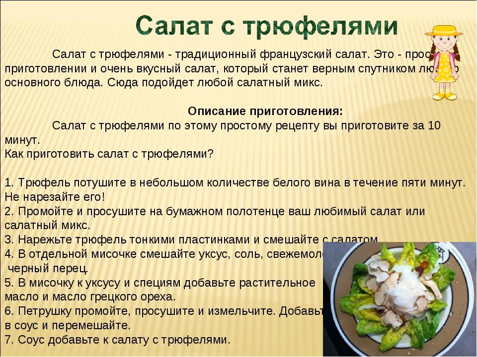Салат с трюфелями - традиционный французский салат. Это - простой в приготов...