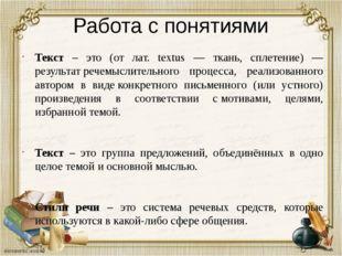 Работа с понятиями Текст – это (от лат. textus — ткань, сплетение) — результа