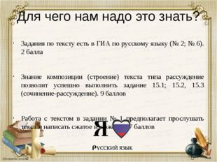 Для чего нам надо это знать? Задания по тексту есть в ГИА по русскому языку (