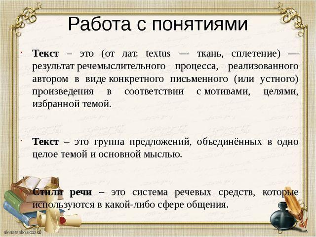 Работа с понятиями Текст – это (от лат. textus — ткань, сплетение) — результа...