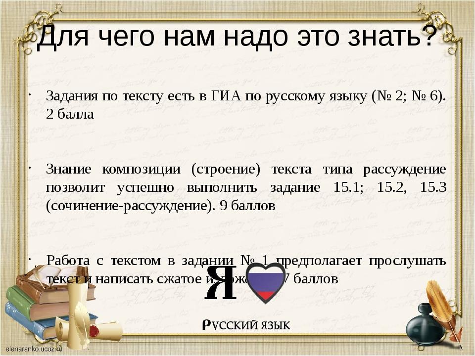 Для чего нам надо это знать? Задания по тексту есть в ГИА по русскому языку (...