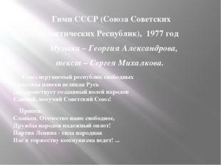 Гимн СССР (Союза Советских Социалистических Республик), 1977 год Музыка – Ге