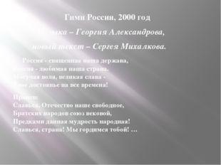 Гимн России, 2000 год Музыка – Георгия Александрова, новый текст – Сергея Ми