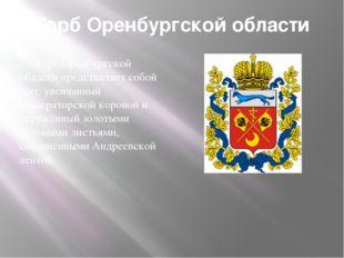 Герб Оренбургской области Герб Оренбургской области представляет собой щит, у