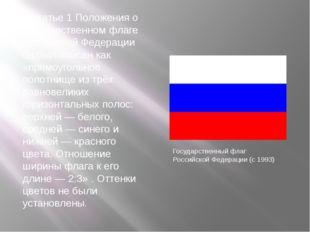 Государственный флаг Российской Федерации (с1993) В статье 1 Положения о Гос