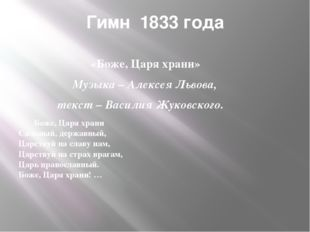 Гимн 1833 года «Боже, Царя храни» Музыка – Алексея Львова, текст – Василия Жу