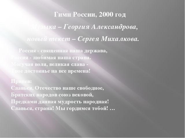 Гимн России, 2000 год Музыка – Георгия Александрова, новый текст – Сергея Ми...