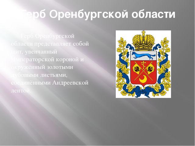 Герб Оренбургской области Герб Оренбургской области представляет собой щит, у...