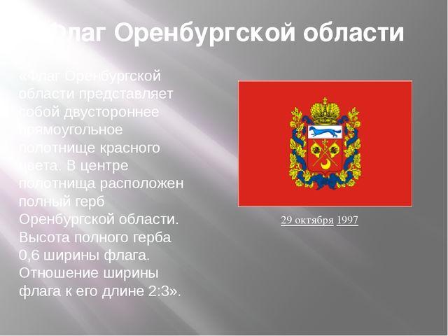 Флаг Оренбургской области 29 октября 1997 «Флаг Оренбургской области представ...