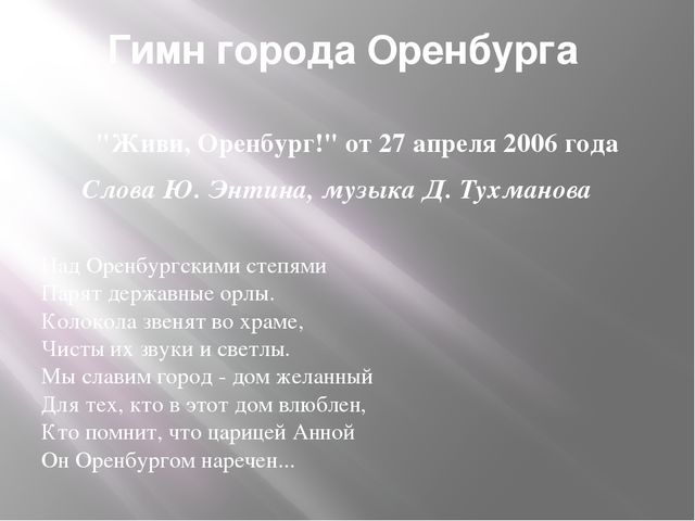 "Гимн города Оренбурга ""Живи, Оренбург!""от 27 апреля 2006 года Слова Ю. Энтин..."