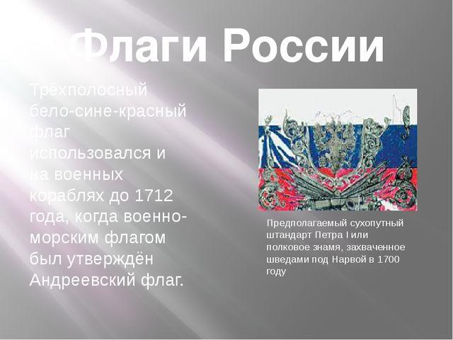 Флаги России Предполагаемый сухопутный штандарт ПетраI или полковое знамя, з...
