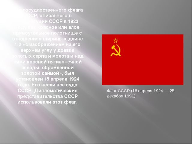 Вид государственного флага СССР, описанного в Конституции СССР в 1923 году ка...