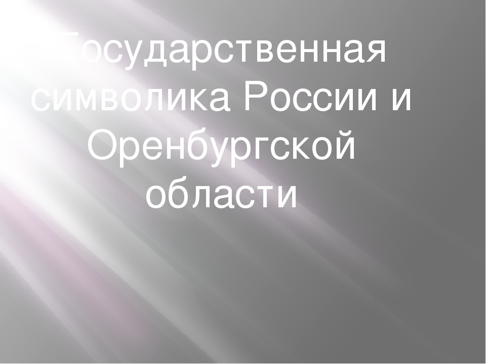 Государственная символика России и Оренбургской области