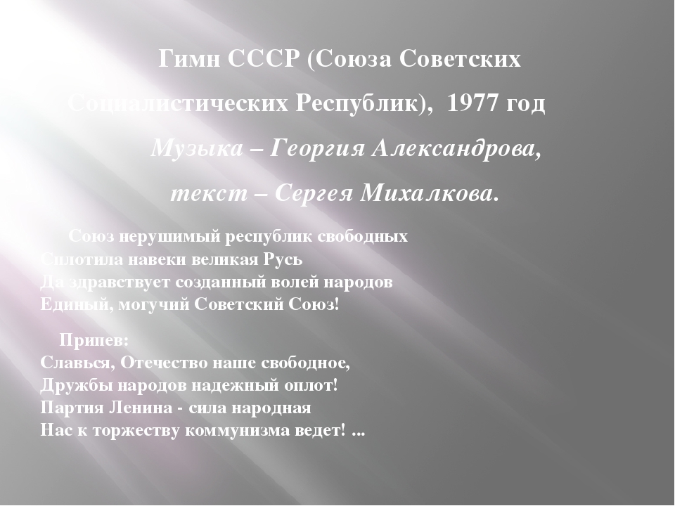 Гимн СССР (Союза Советских Социалистических Республик), 1977 год Музыка – Ге...