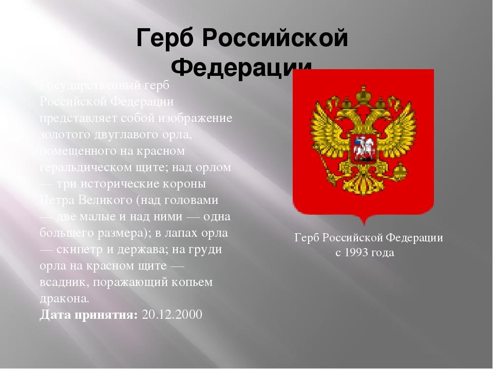 Герб Российской Федерации Герб Российской Федерации с 1993 года Государствен...