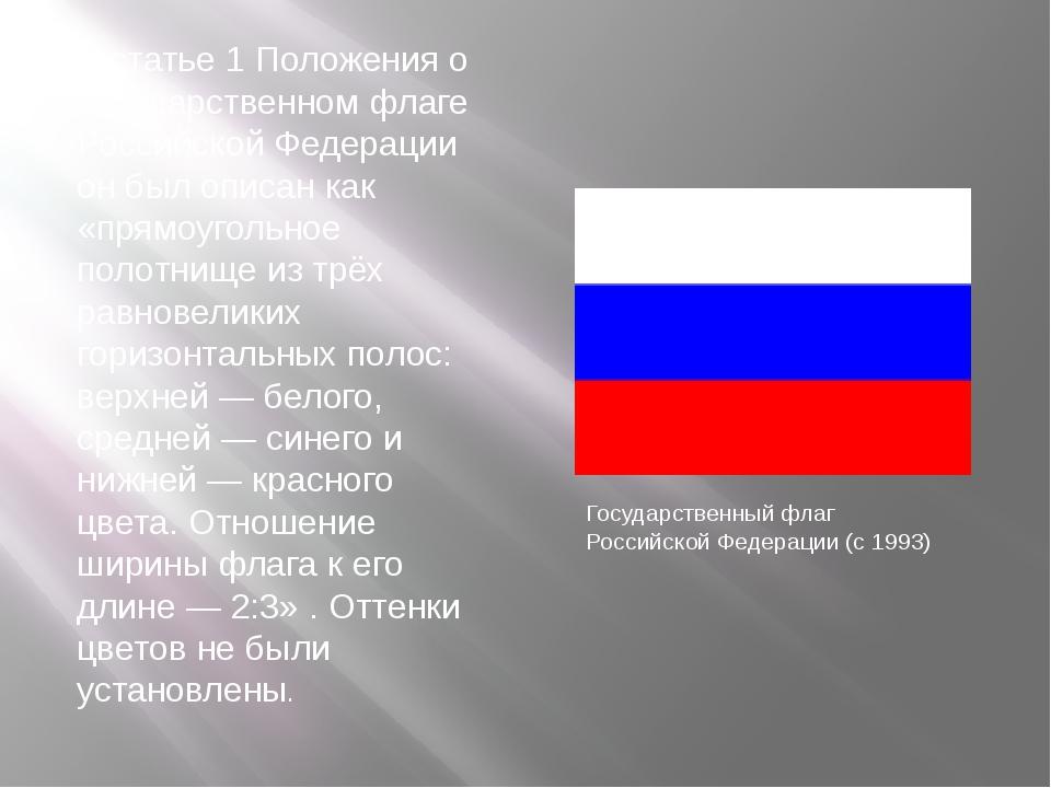 Государственный флаг Российской Федерации (с1993) В статье 1 Положения о Гос...