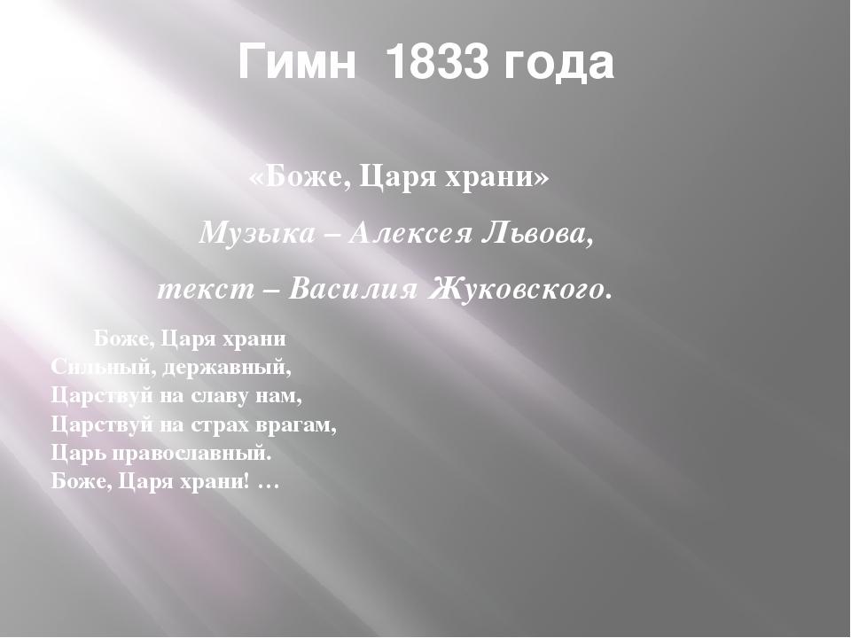 Гимн 1833 года «Боже, Царя храни» Музыка – Алексея Львова, текст – Василия Жу...