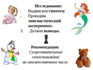 Исследование: Выдвигаем гипотезу Проводим лингвистический эксперимент. 3. Дел