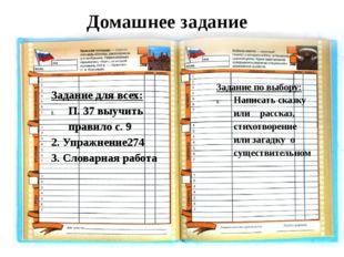 Домашнее задание Задание для всех: П. 37 выучить правило с. 9 2. Упражнение27