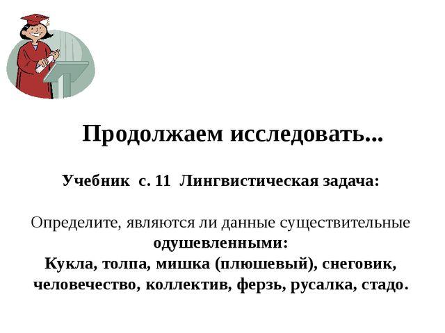 Продолжаем исследовать... Учебник с. 11 Лингвистическая задача: Определите, я...
